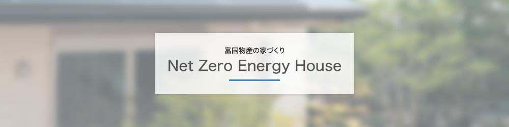 富国物産の家づくり Net Zero Energy House